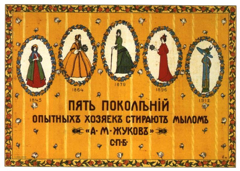 дореволюционная реклама мыла Жукова