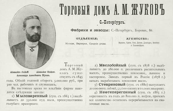 Мыло от А.М. Жукова