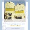 Мыло натуральное лимонный мак