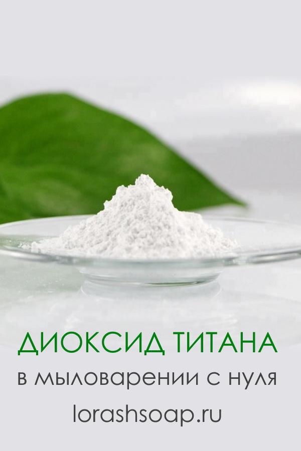 Диоксид титана в мыловарении