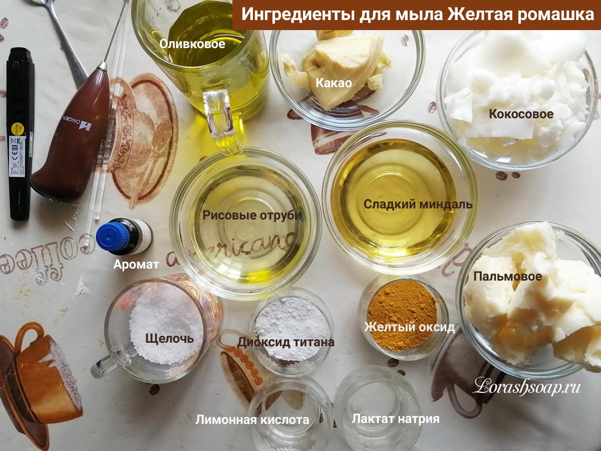 состав мыла желтая ромашка